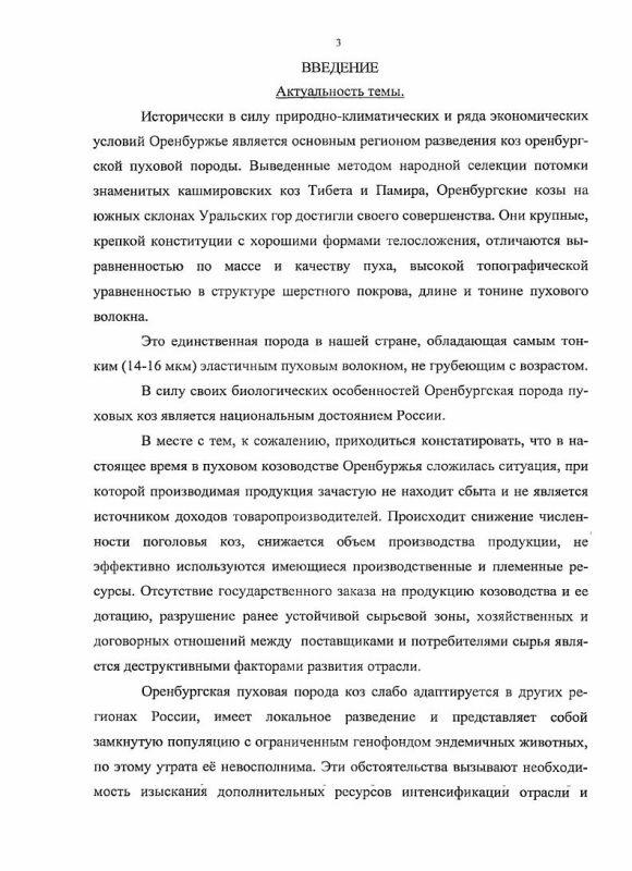 Содержание Рост, развитие и реализация продуктивного потенциала молодняка коз оренбургской породы в зависимости от пола и физиологического состояния