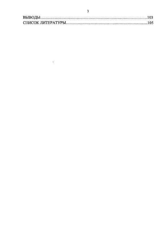 Содержание Молекулярные биомаркеры антиоксидантной системы и биотрансформации загрязняющих веществ у рыб и моллюсков из импактных районов залива Петра Великого : Японское море
