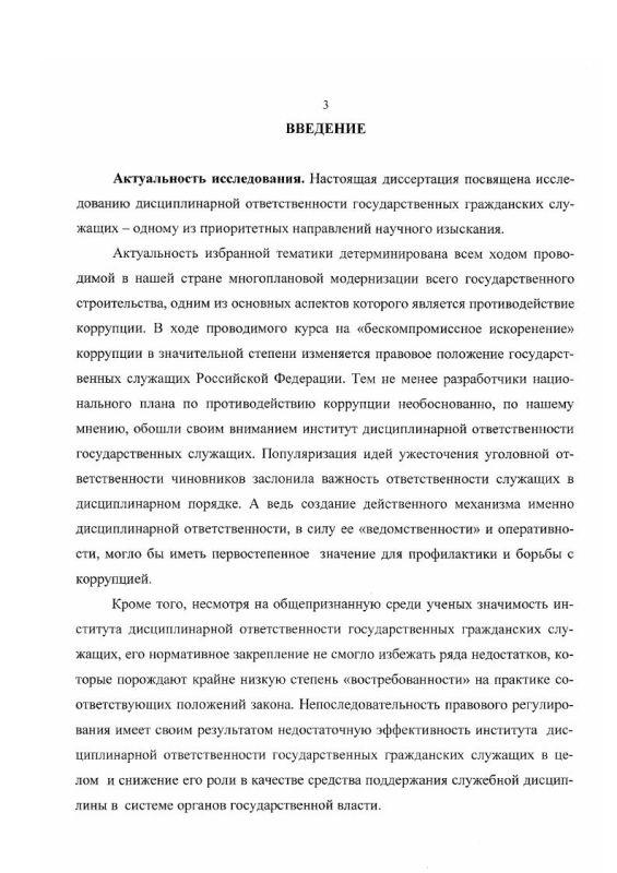 Содержание Дисциплинарная ответственность государственных гражданских служащих Российской Федерации