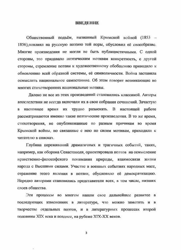 Содержание Крымская война в русской поэзии 1850-х годов