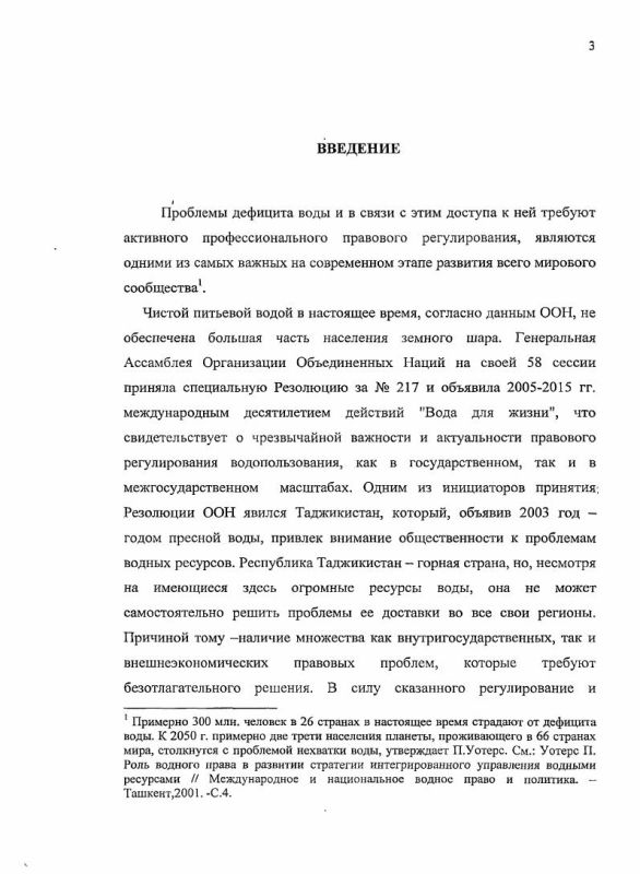 Содержание История становления и развития водного законодательства в Таджикистане