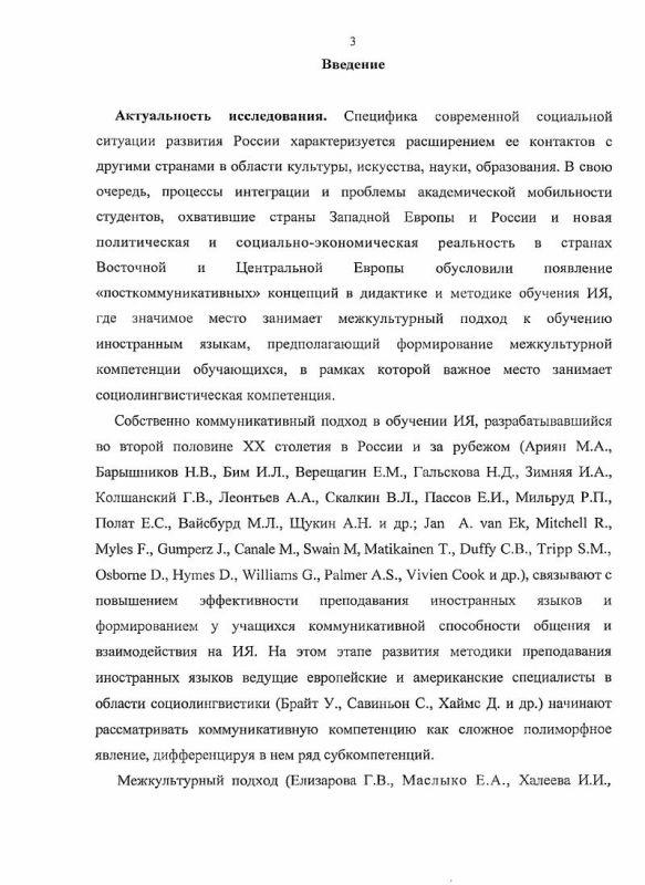 Содержание Методика формирования социолингвистической компетенции учащихся общеобразовательной школы : английский язык, филологический профиль