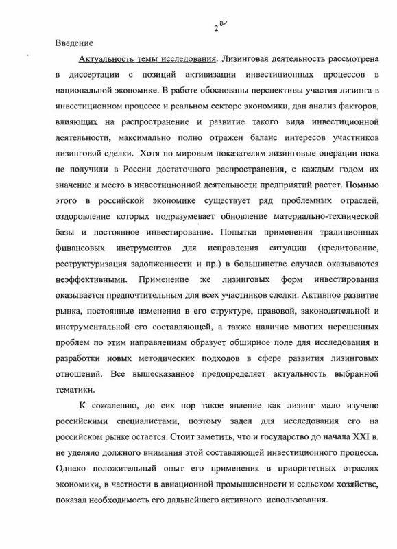 Содержание Лизинг как форма активизации инвестиционных процессов и инструмент экономического подъема в России