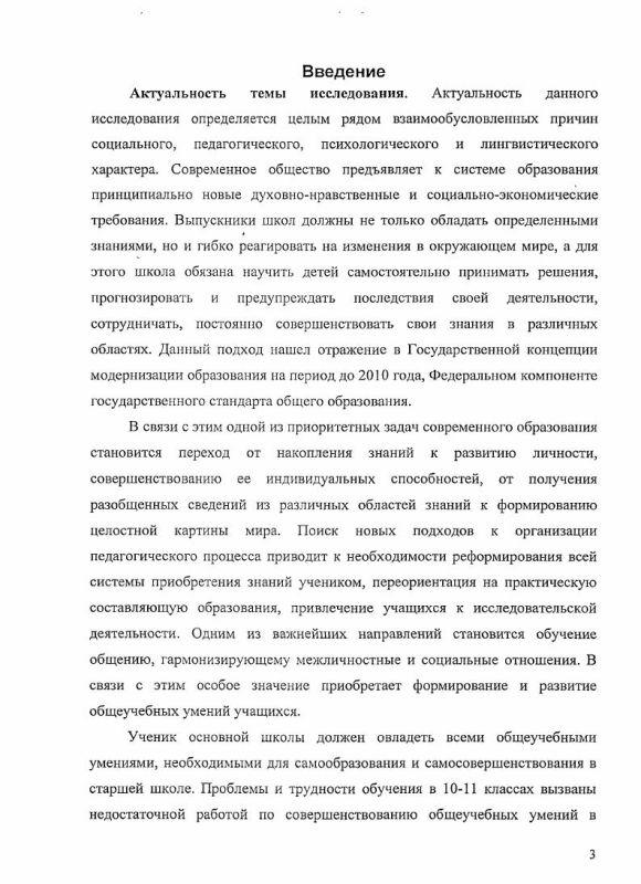 Содержание Совершенствование общеучебных умений в системе интегрированных уроков русского языка