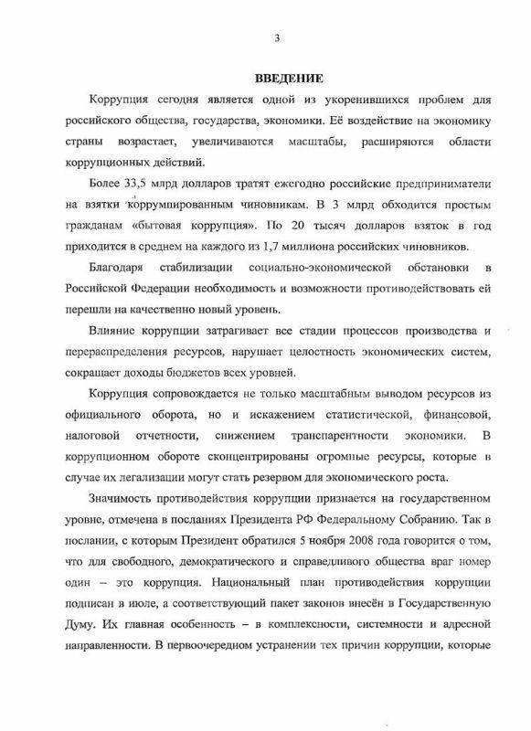 Содержание Коррупция как угроза экономической безопасности России