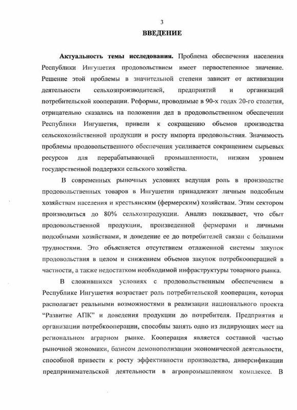 Содержание Основные направления деятельности потребительской кооперации в продовольственном обеспечении региона : на материалах Республики Ингушетия