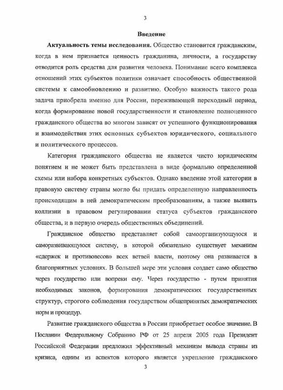 Содержание Конституционно-правовой статус общественных объединений и механизм его реализации в становлении гражданского общества России