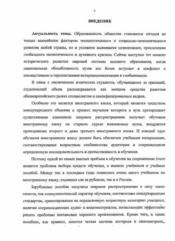 Содержание Адаптация зарубежных учебных пособий по английскому языку для обучения в российском вузе