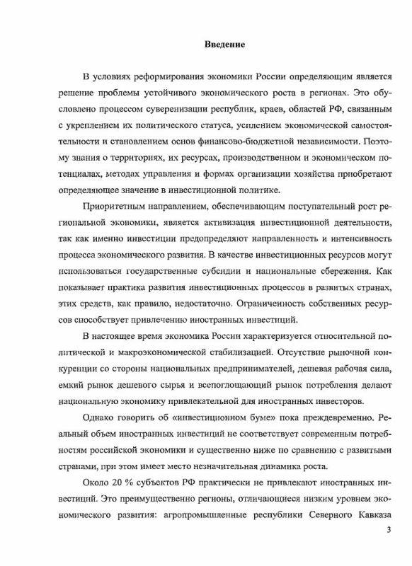Содержание Механизм привлечения иностранных инвестиций в экономику региона : на материалах Кабардино-Балкарской Республики