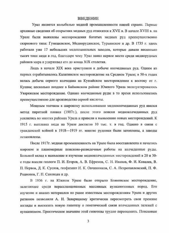 Содержание Геологическое строение, минералого-геохимические особенности и условия образования Талганского колчеданного месторождения, Южный Урал