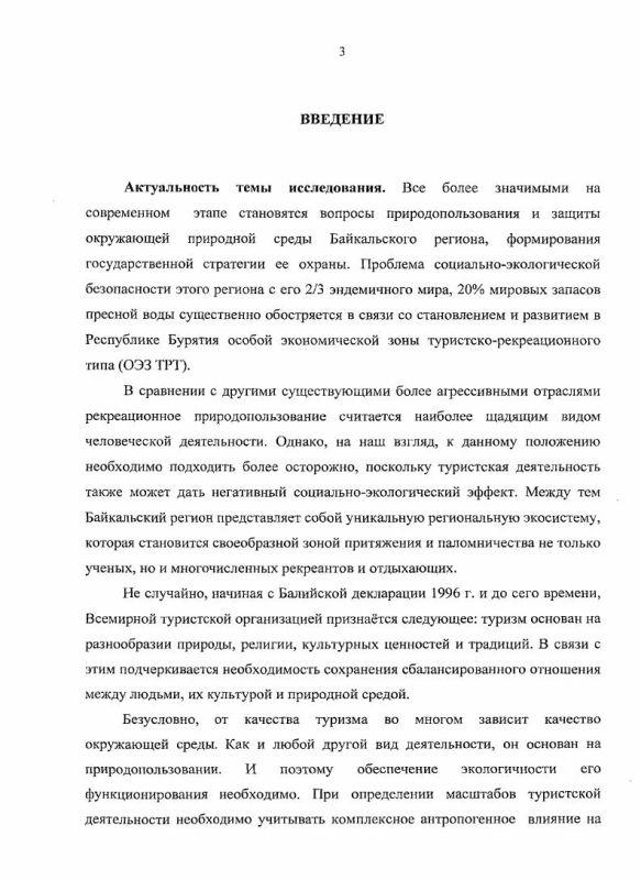 Содержание Социально-экологические проблемы становления и развития туристско-рекреационной зоны : на примере законодательной деятельности Республики Бурятия