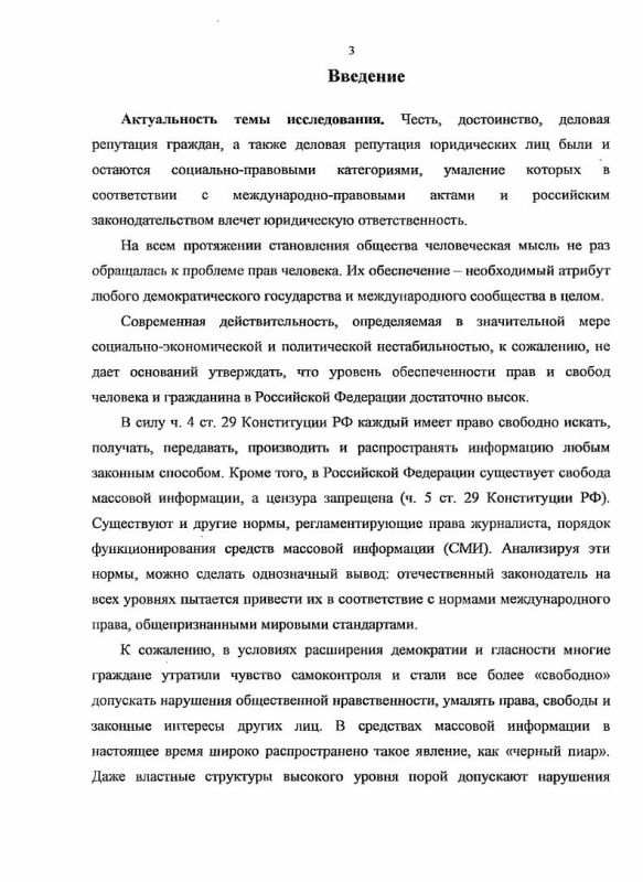Содержание Доказывание и доказательства по делам о защите чести, достоинства и деловой репутации граждан и юридических лиц