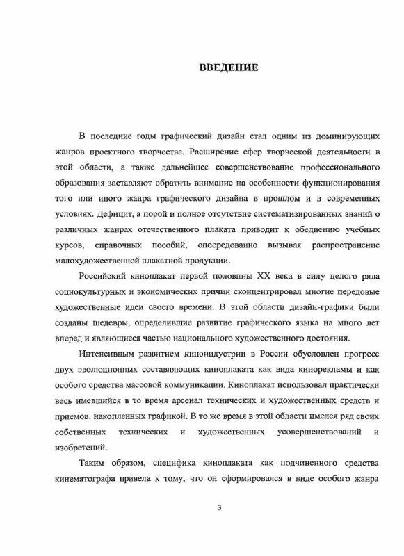 Содержание Российский киноплакат как феномен графического дизайна : 1890-е - 1940-е гг.