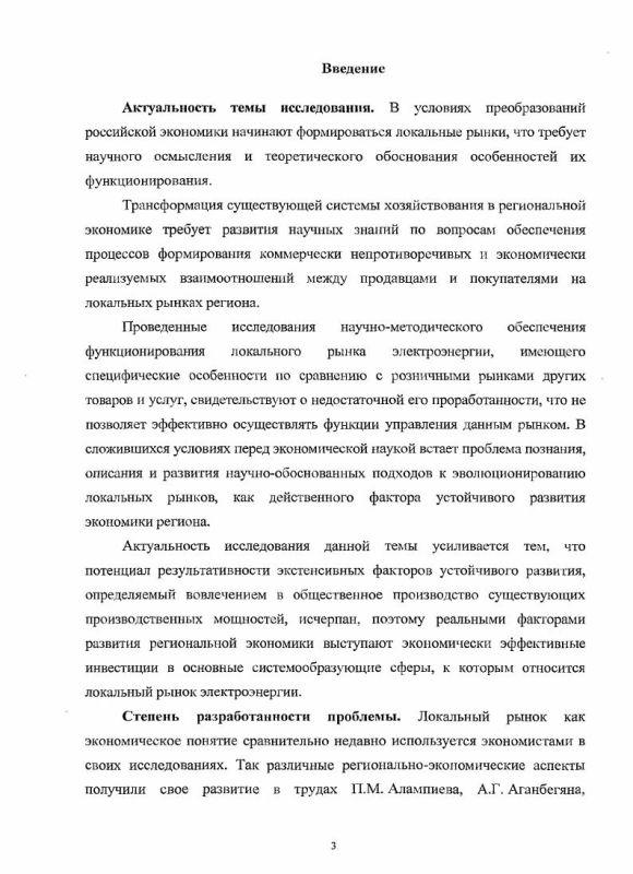 Содержание Локальный рынок электроэнергии в системе экономики региона : на материалах Костромской области