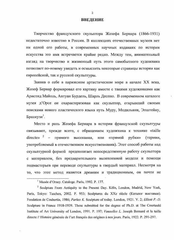 Содержание Творчество Жозефа Бернара (1866-1931) и русская скульптура XX века