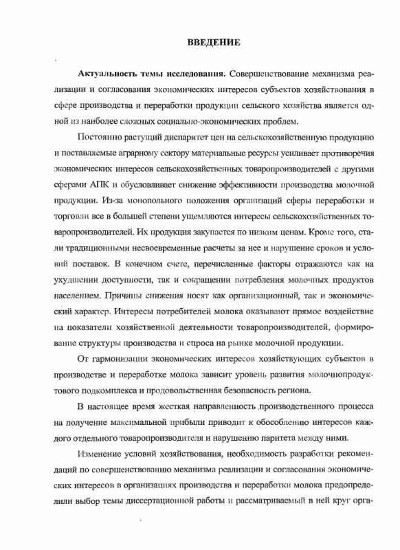 Содержание Экономические интересы субъектов хозяйствования в производстве и переработке молока : на материалах Пензенской области