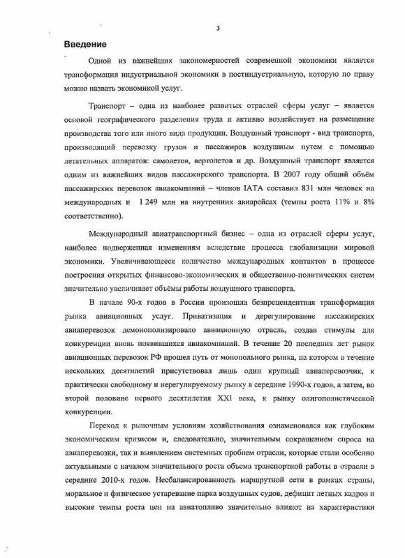 Содержание Зарубежный опыт и российская практика маркетинга в авиатранспортном бизнесе