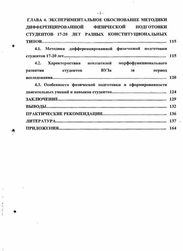 Содержание Индивидуализация физической подготовки студентов технического университета на основе конституциональной идентификации