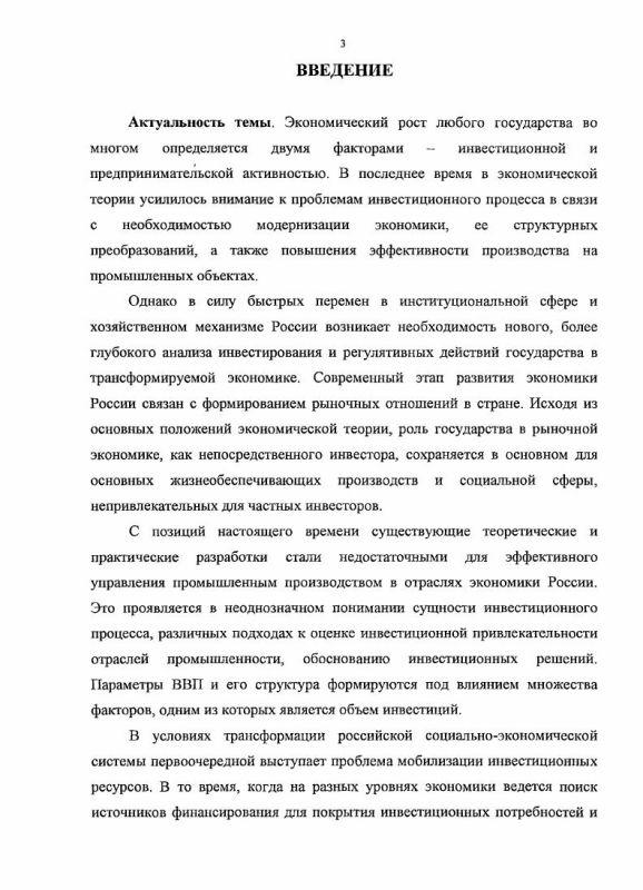 Содержание Формирование инвестиционной политики российских промышленных предприятий в современных экономических условиях