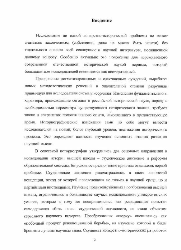 Содержание Отечественная историография дореволюционного русского студенчества : 1860 - февраль 1917 гг.
