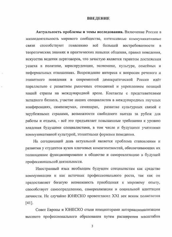 Содержание Развитие риторической компетенции студентов педвузов