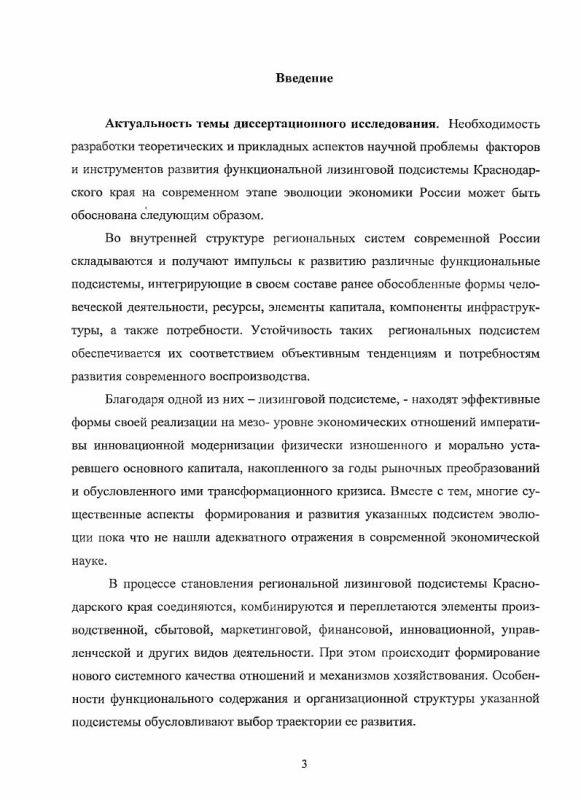 Содержание Факторы и инструменты развития региональной лизинговой подсистемы Краснодарского края