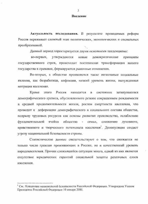 Содержание Право как средство демографической политики Российского государства : теоретический аспект
