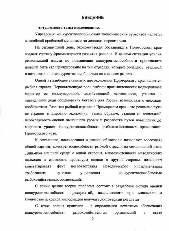 Содержание Оценка конкурентоспособности рыбохозяйственной организации : на примере Приморского края