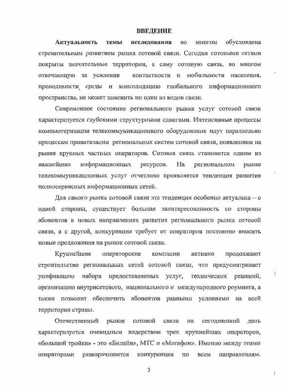 Содержание Формирование и развитие регионального рынка сотовой связи : на примере Ярославской области