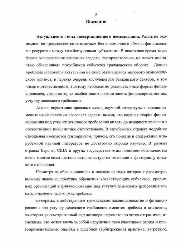 Содержание Гражданско-правовой механизм реализации договора финансирования под уступку денежного требования