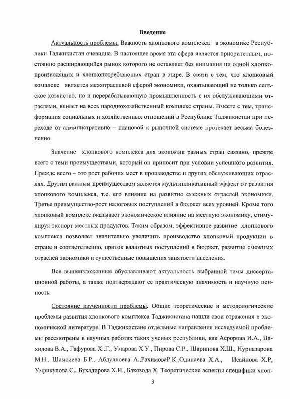 Содержание Эффективность функционирования хлопкового комплекса Республики Таджикистан в рыночных условиях