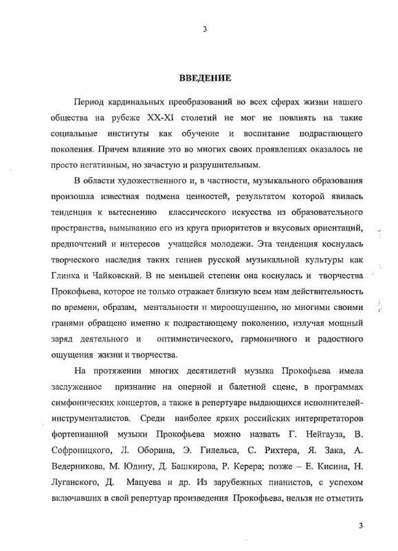 Содержание Фортепианное творчество С. Прокофьева в учебно-образовательном процессе на музыкальном факультете педвуза : на материале учебной работы в фортепианном классе
