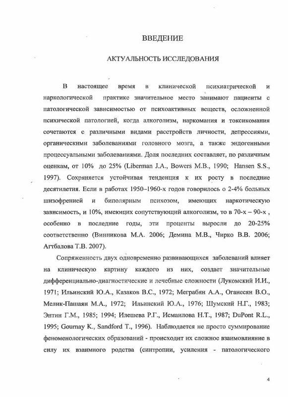 Содержание Аддиктивные расстройства у больных шизофренией (клинико-биохимическое исследование)