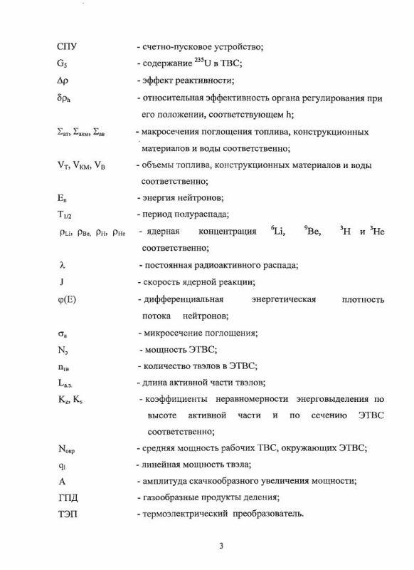 Содержание Формирование нейтронно-физических условий для проведения в реакторе МИР испытаний твэлов ВВЭР в нестационарных режимах