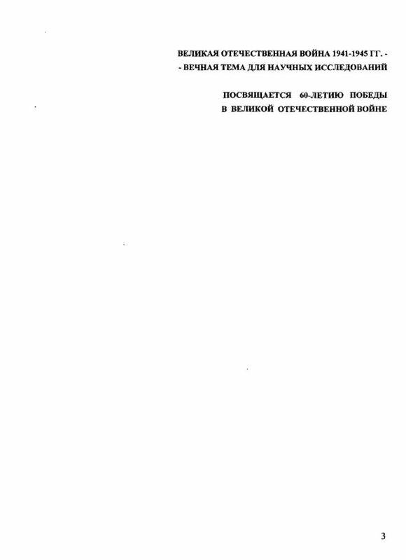 Содержание Вклад здравоохранения Таджикистана в победу в Великой Отечественной войне 1941 - 1945 гг.