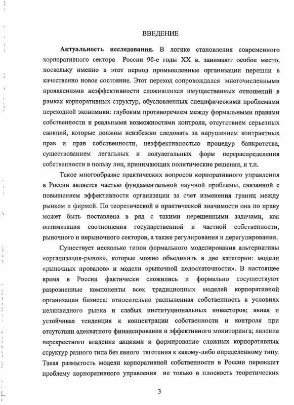 Содержание Механизмы формирования системы корпоративного управления в российской промышленности