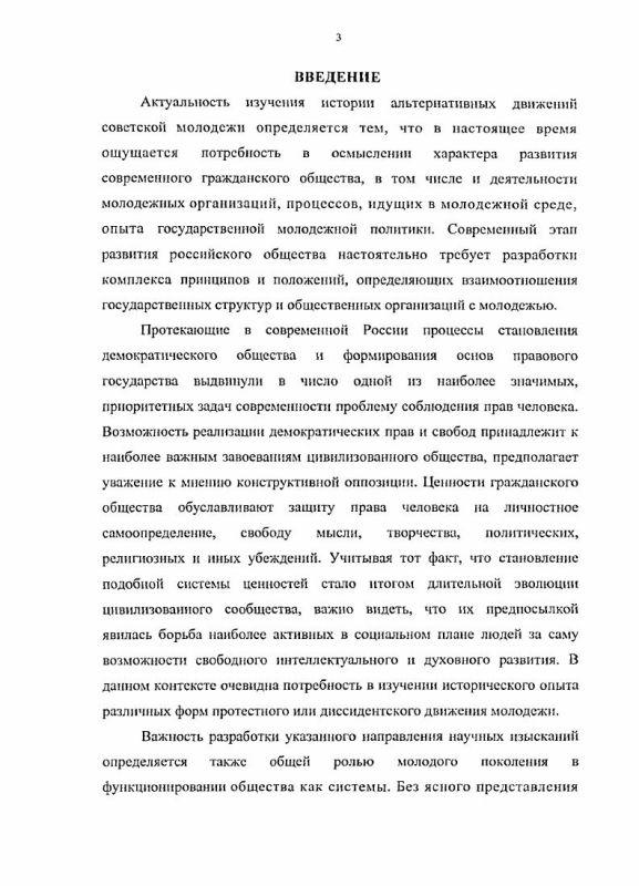 Содержание Развитие альтернативных форм молодежного движения в СССР (1945 - 1960-е гг.)