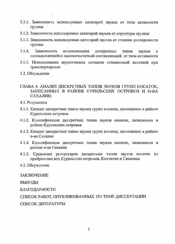 Содержание Акустический репертуар и вокальные диалекты косаток (Orcinus orca) акватории Восточной Камчатки и сопредельных территорий
