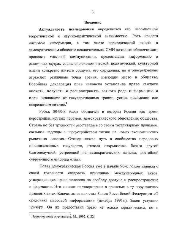 Содержание Органы государственной безопасности в освещении российской печати (1991 - 1999 гг.)