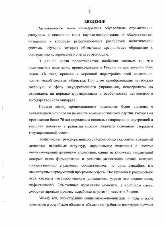 Содержание Формирование государственного аппарата в условиях становления новой политической системы России (1991 - 1999 гг.)
