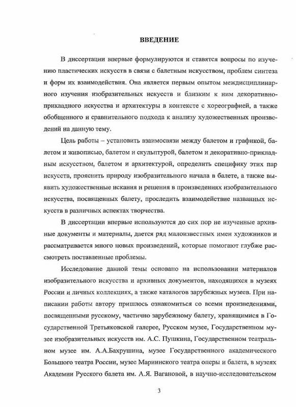 Содержание Взаимодействие балета и пластических искусств в русской художественной культуре конца XIX - начала XX вв.