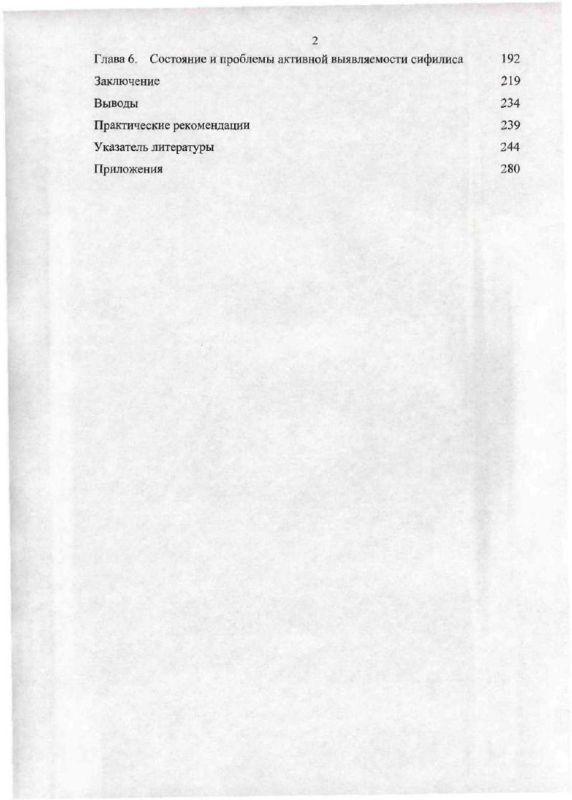 Содержание Медико-социальные проблемы сифилиса у жителей сельской местности (на примере Орловской обл.)