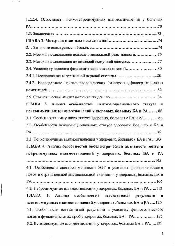 Содержание Патофизиологические особенности психонейровегетоиммуных взаимоотношений при иммунной патологии различного генеза