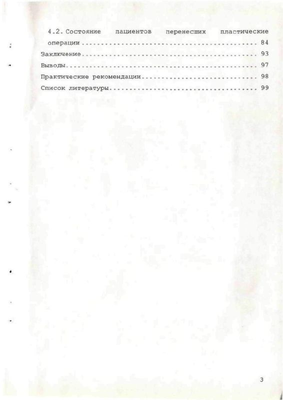 Содержание Торакоабсцессостомия в комплексном лечении гангренозных абсцессов и гангрены легкого