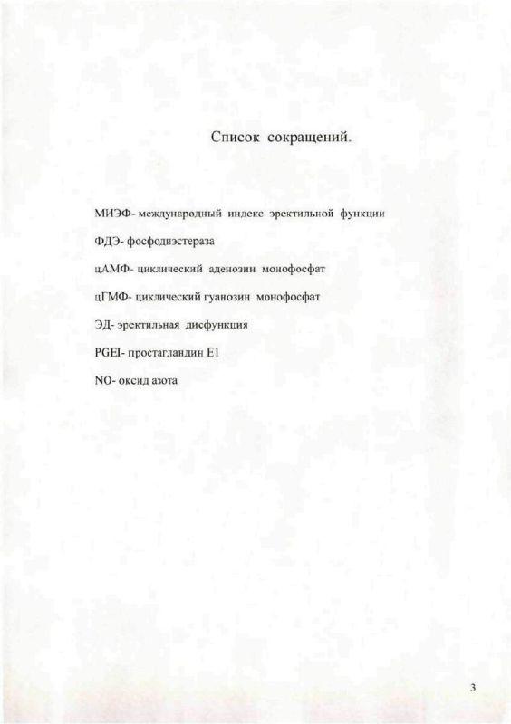 Содержание СМТ-электрофорез вазоактивных препаратов в терапии больных с эректильной дисфункцией
