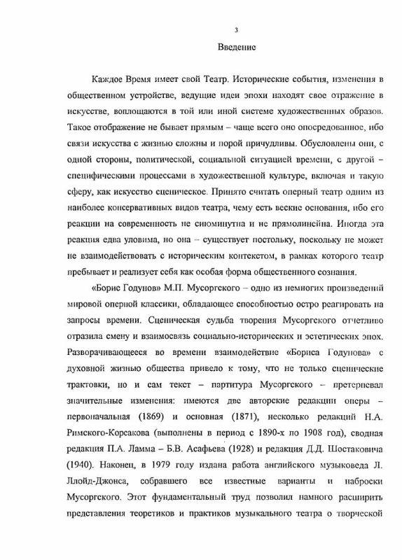 Содержание Борис Годунов М.П. Мусоргского в Мариинском театре (К проблеме сценического воплощения оперной классики)