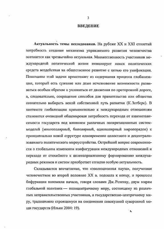 Содержание Россия в системе международных отношений (XVIII - первая половина XIX в.): геополитический и геостратегический аспекты