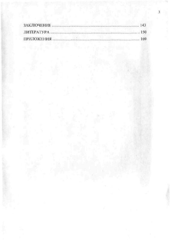 Содержание Социальный спрос на профессиональное образование в условиях его модернизации (на материалах Ростовской обл.)