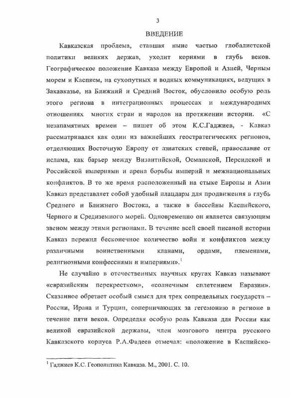 Содержание Кавказская проблема в восточной политике Англии, России и Франции в первой половине XVIII в.
