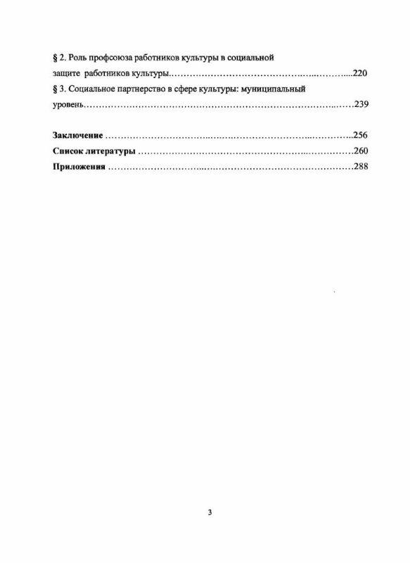 Содержание Роль профсоюзов в регулировании социокультурных процессов в регионах и муниципальных образованиях современной России